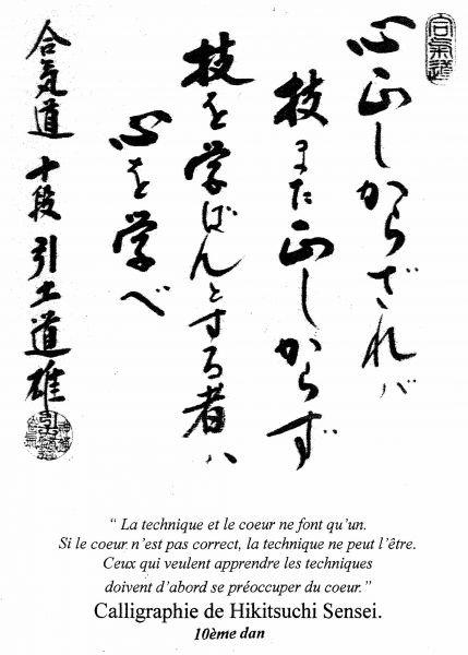 calligraphiehikitsuchi1.jpg